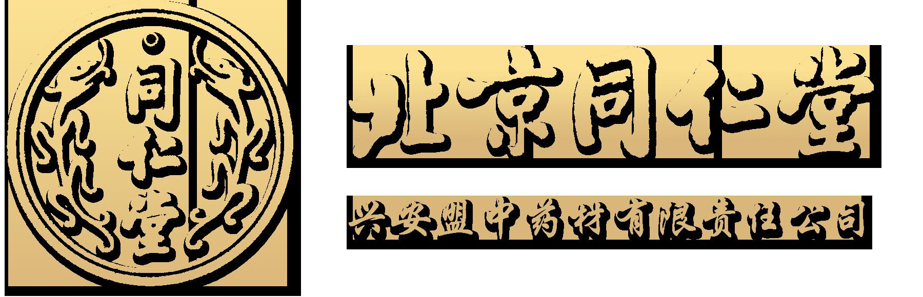 北京同仁堂——兴安盟中药材有限责任公司